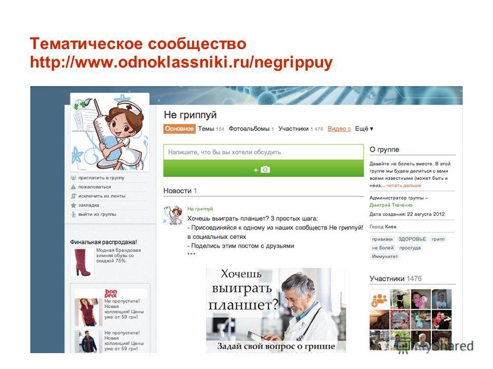 Тематическое сообщество http://www.odnoklassniki.ru/negrippuy