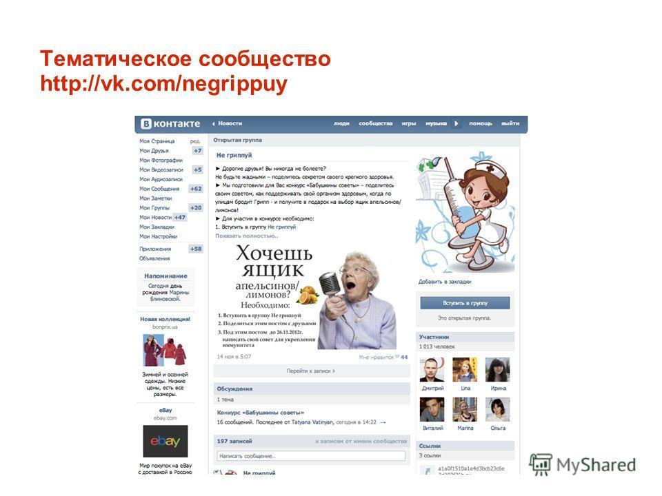 Тематическое сообщество http://vk.com/negrippuy