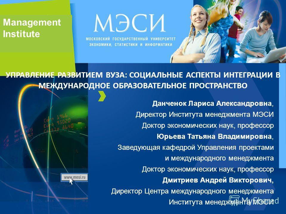Management Institute Данченок Лариса Александровна, Директор Института менеджмента МЭСИ Доктор экономических наук, профессор Юрьева Татьяна Владимировна, Заведующая кафедрой Управления проектами и международного менеджмента Доктор экономических наук,