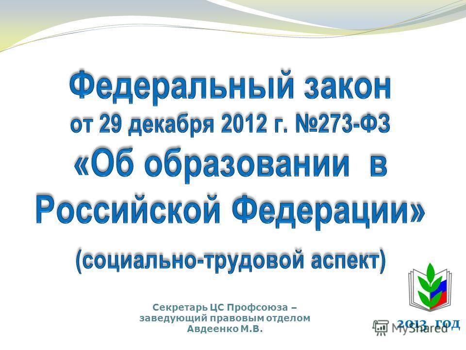 2013 год Секретарь ЦС Профсоюза – заведующий правовым отделом Авдеенко М.В.