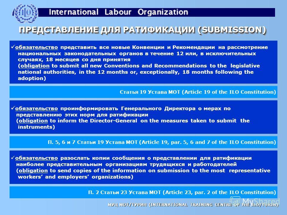 МУЦ МОТ/ТУРИН (INTERNATIONAL TRAINING CENTRE OF THE ILO/TURIN) Административный совет (Governing Body) Предложения от прав-в, труд-ся, раб-дателей, МБТ, орг-в ООН и т.п. (Suggestions from Gvts, Workers, Employers, ILO Office, UN Agencies, etc.) Участ