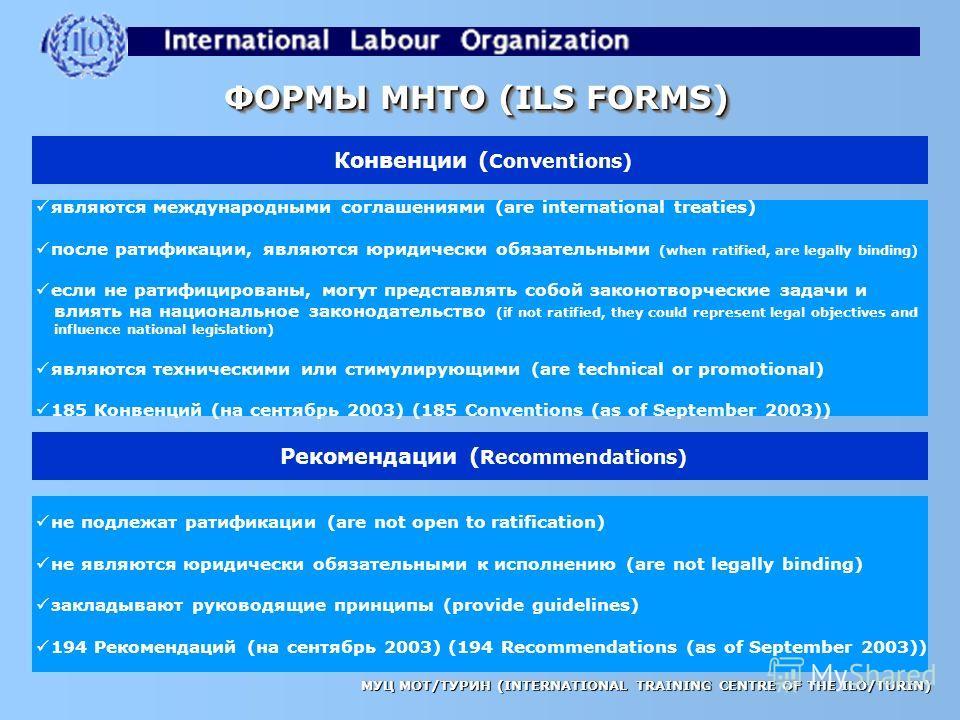 МУЦ МОТ/ТУРИН (INTERNATIONAL TRAINING CENTRE OF THE ILO/TURIN) СТРУКТУРА МОТ (ILO STRUCTURE) 4 представителя от страны-члена (4 representatives per member states) Международная конференция труда (International Labour Conference) Административный сове