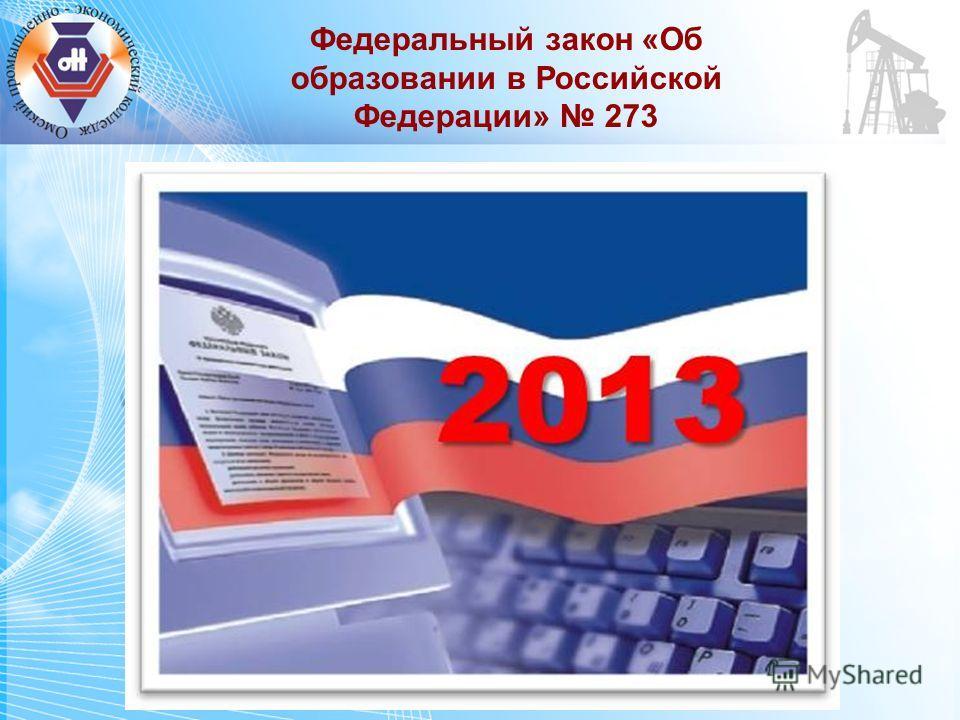 Федеральный закон «Об образовании в Российской Федерации» 273