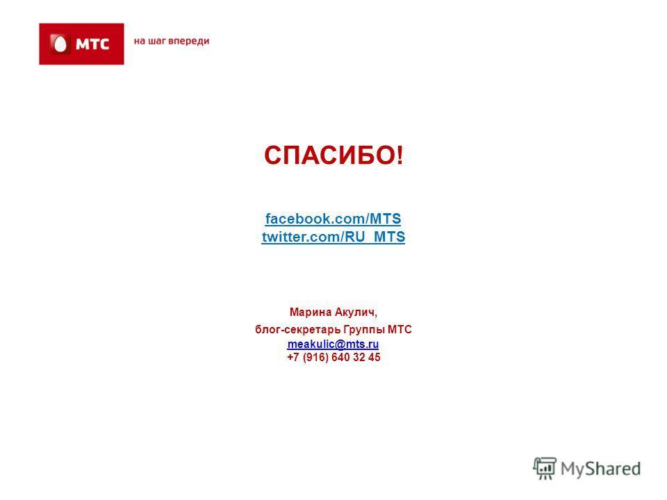 СПАСИБО! Марина Акулич, блог-секретарь Группы МТС meakulic@mts.ru +7 (916) 640 32 45 facebook.com/MTS twitter.com/RU_MTS