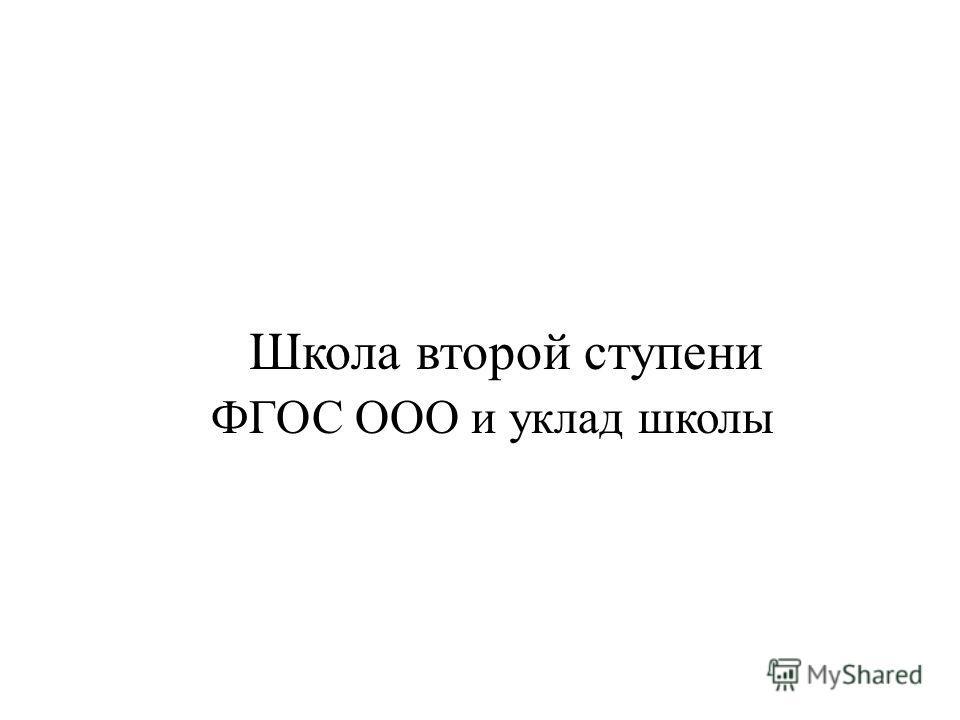 Школа второй ступени ФГОС ООО и уклад школы