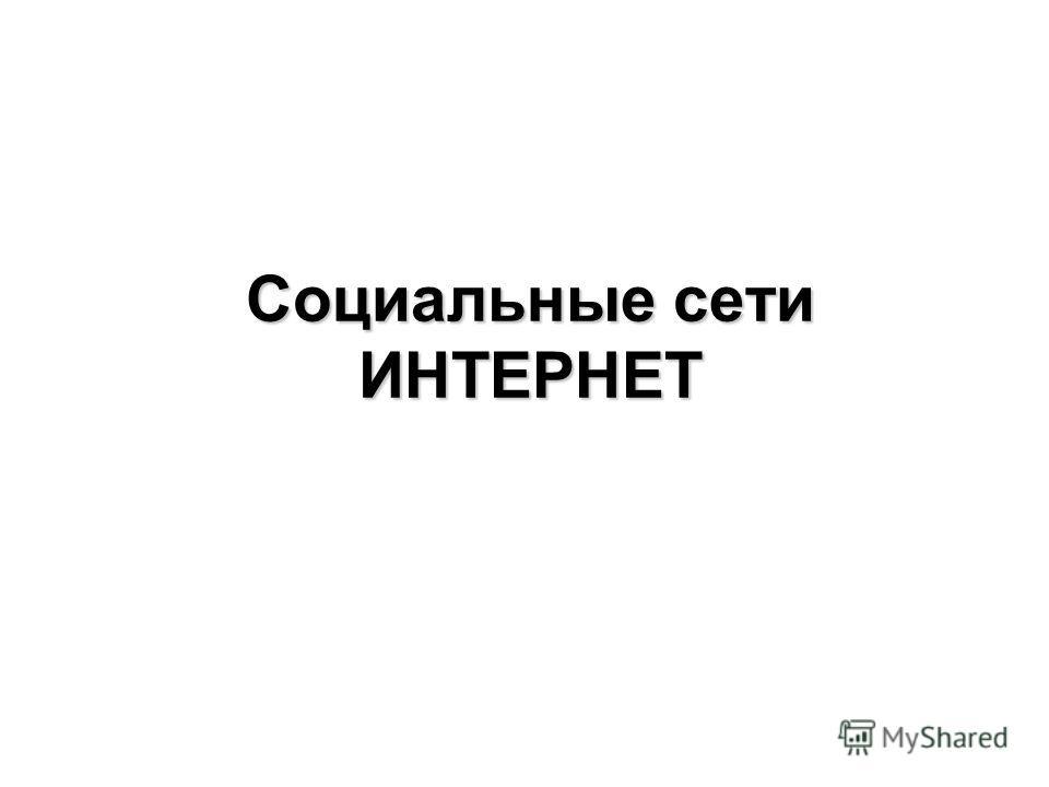 Социальные сети ИНТЕРНЕТ