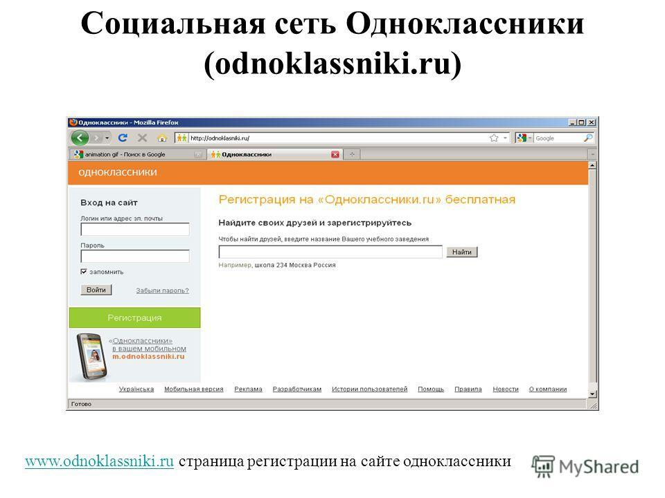 Социальная сеть Одноклассники: мая 2013