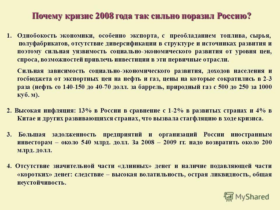 Почему кризис 2008 года так сильно поразил Россию? Почему кризис 2008 года так сильно поразил Россию? 1.Однобокость экономики, особенно экспорта, с преобладанием топлива, сырья, полуфабрикатов, отсутствие диверсификации в структуре и источниках разви