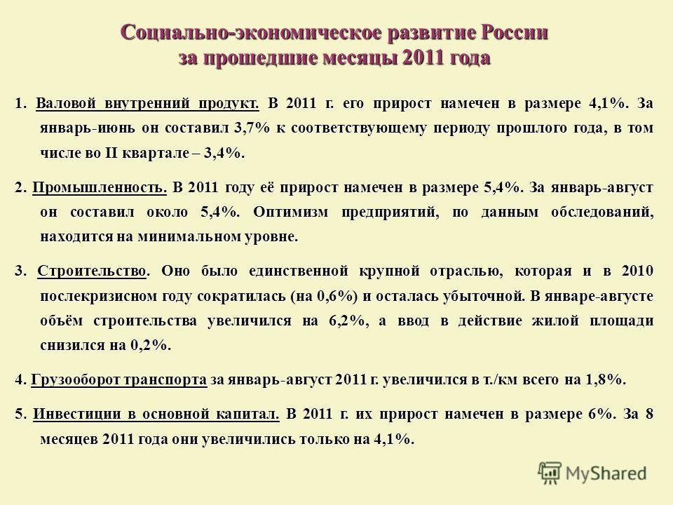 Социально-экономическое развитие России за прошедшие месяцы 2011 года 1. Валовой внутренний продукт. В 2011 г. его прирост намечен в размере 4,1%. За январь-июнь он составил 3,7% к соответствующему периоду прошлого года, в том числе во II квартале –