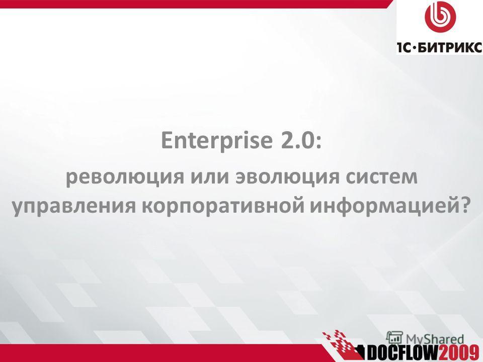 Enterprise 2.0: революция или эволюция систем управления корпоративной информацией?