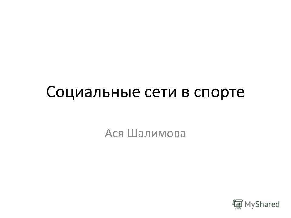 Социальные сети в спорте Ася Шалимова