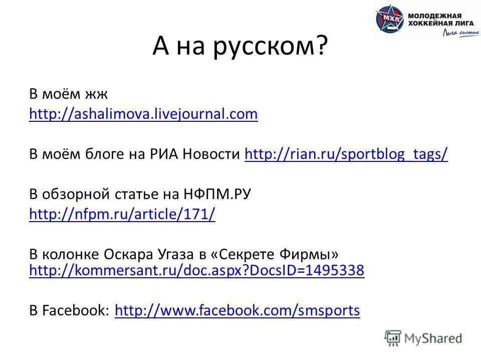 А на русском? В моём жж http://ashalimova.livejournal.com В моём блоге на РИА Новости http://rian.ru/sportblog_tags/http://rian.ru/sportblog_tags/ В обзорной статье на НФПМ.РУ http://nfpm.ru/article/171/ В колонке Оскара Угаза в «Секрете Фирмы» http: