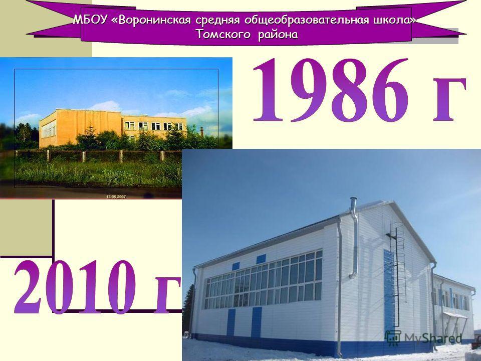 МБОУ «Воронинская средняя общеобразовательная школа» Томского района