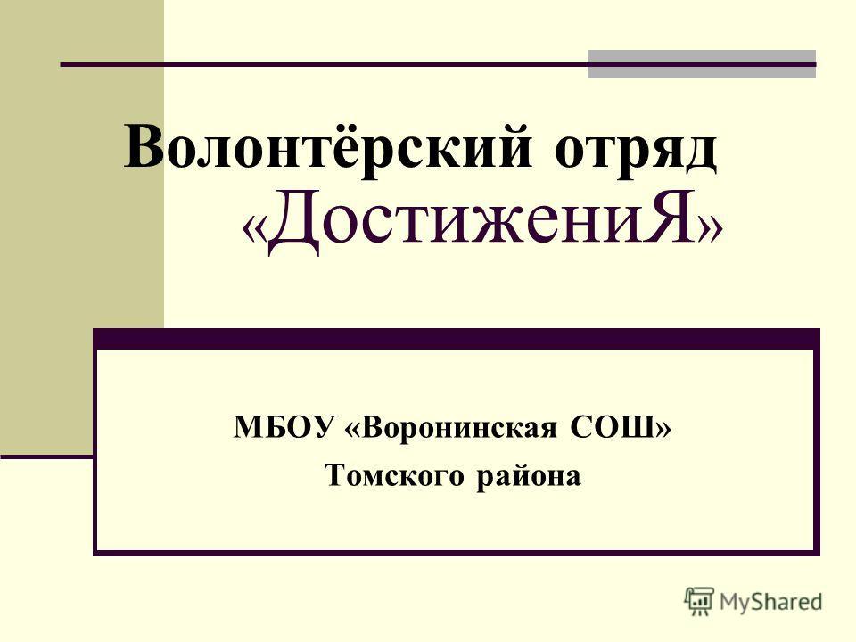 « ДостижениЯ » МБОУ «Воронинская СОШ» Томского района Волонтёрский отряд