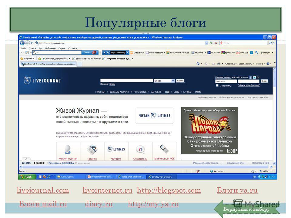 Популярные блоги livejournal.comliveinternet.ruhttp://blogspot.comБлоги ya.ru Блоги mail.rudiary.ru http://my.ya.ru Вернуться к выбору