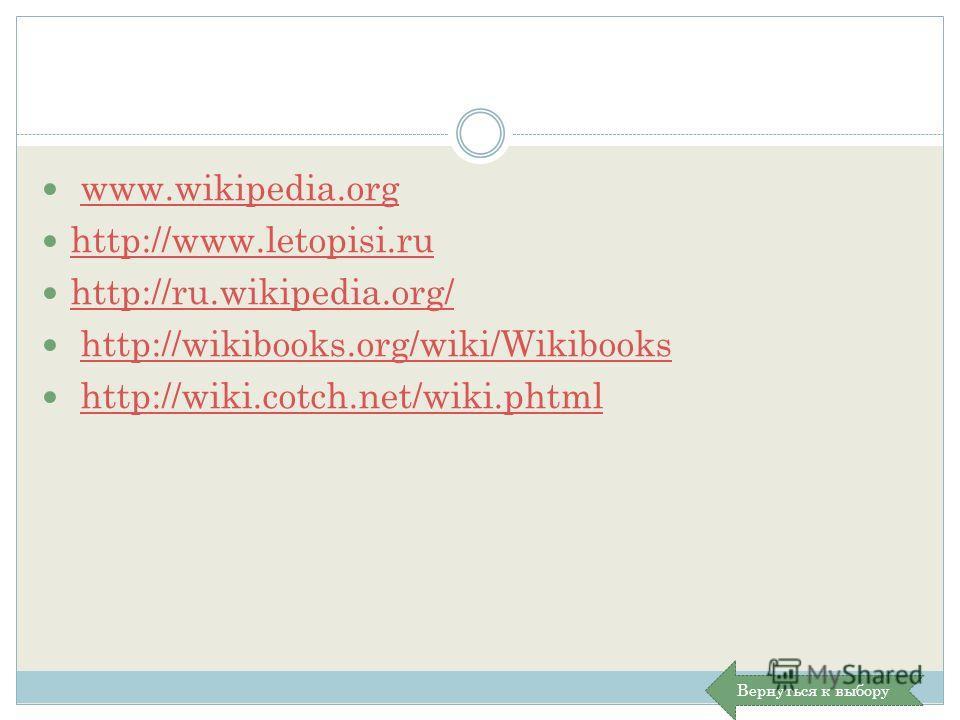 www.wikipedia.org http://www.letopisi.ru http://www.letopisi.ru http://ru.wikipedia.org/ http://wikibooks.org/wiki/Wikibooks http://wiki.cotch.net/wiki.phtml Вернуться к выбору
