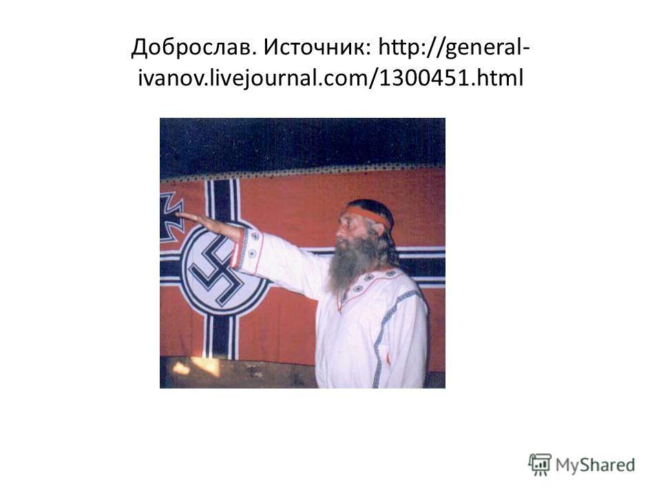 Доброслав. Источник: http://general- ivanov.livejournal.com/1300451.html