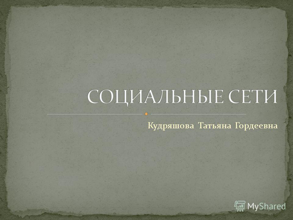 Кудряшова Татьяна Гордеевна