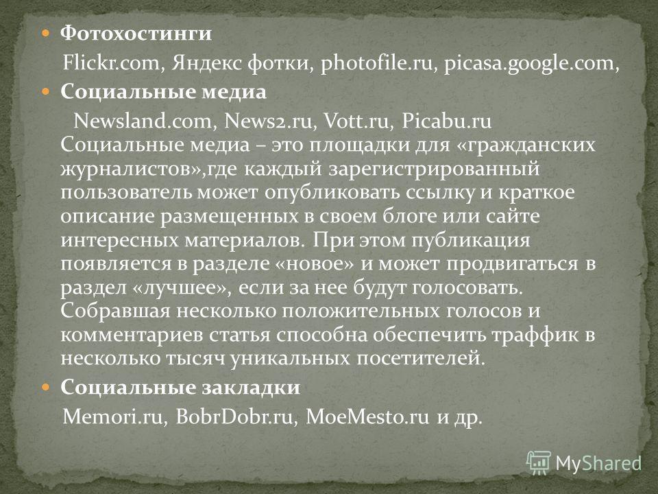 Фотохостинги Flickr.com, Яндекс фотки, photofile.ru, picasa.google.com, Социальные медиа Newsland.com, News2.ru, Vott.ru, Picabu.ru Социальные медиа – это площадки для «гражданских журналистов»,где каждый зарегистрированный пользователь может опублик