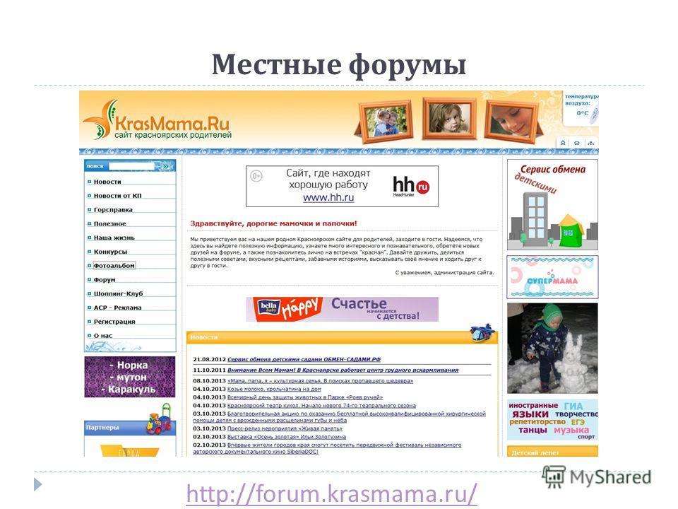 Местные форумы http://forum.krasmama.ru/