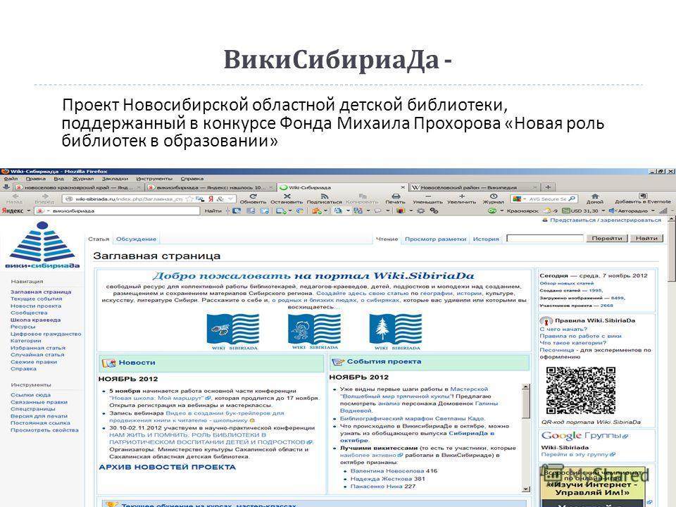 ВикиСибириаДа - Проект Новосибирской областной детской библиотеки, поддержанный в конкурсе Фонда Михаила Прохорова « Новая роль библиотек в образовании »