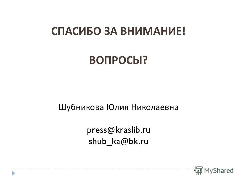 СПАСИБО ЗА ВНИМАНИЕ ! ВОПРОСЫ ? Шубникова Юлия Николаевна press@kraslib.ru shub_ka@bk.ru