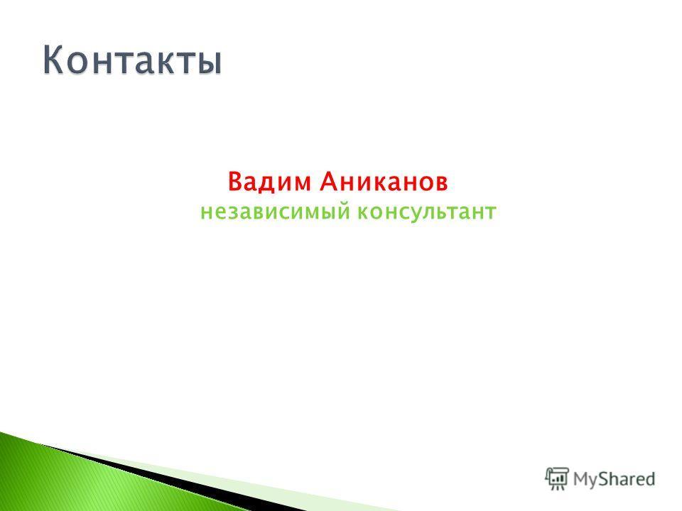 Вадим Аниканов независимый консультант