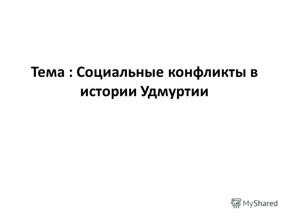 Удмуртия В Годы Великой Отечественной Войны Презентация