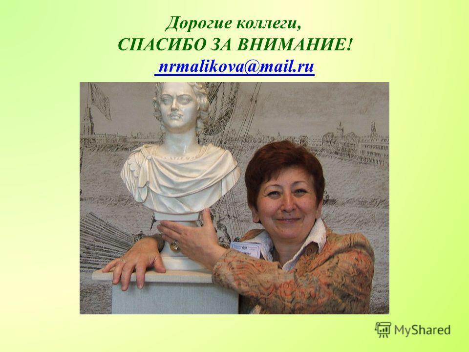 Дорогие коллеги, СПАСИБО ЗА ВНИМАНИЕ! nrmalikova@mail.ru nrmalikova@mail.ru