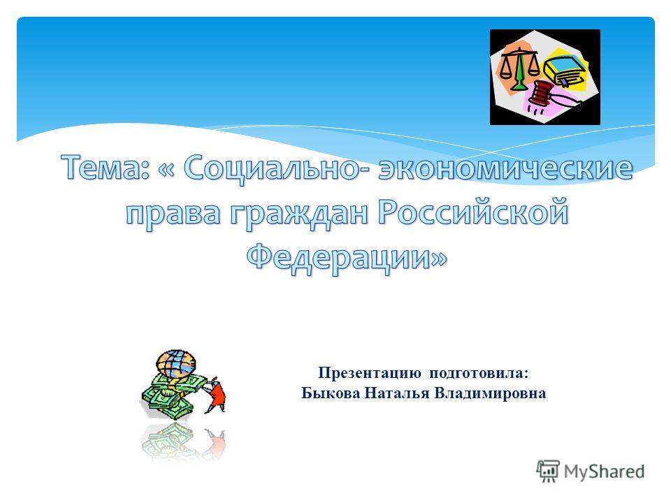 Презентацию подготовила: Быкова Наталья Владимировна