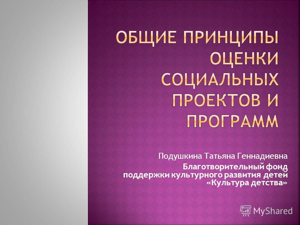 Подушкина Татьяна Геннадиевна Благотворительный фонд поддержки культурного развития детей «Культура детства»