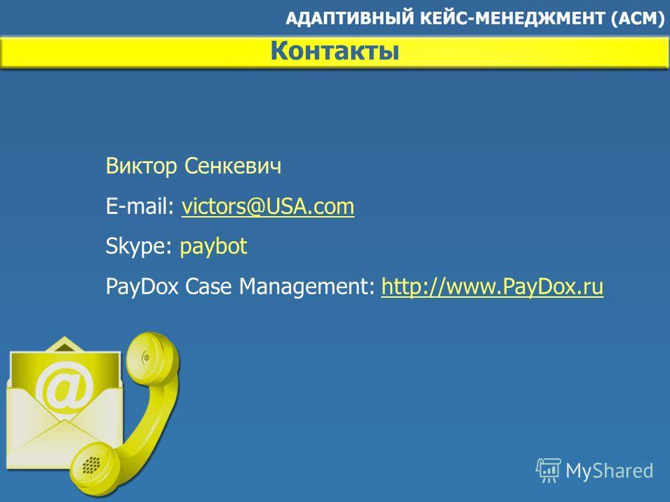Контакты Виктор Сенкевич E-mail: victors@USA.com Skype: paybot PayDox Case Management: http://www.PayDox.ru
