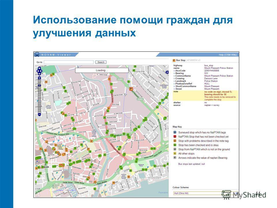 Использование помощи граждан для улучшения данных 44