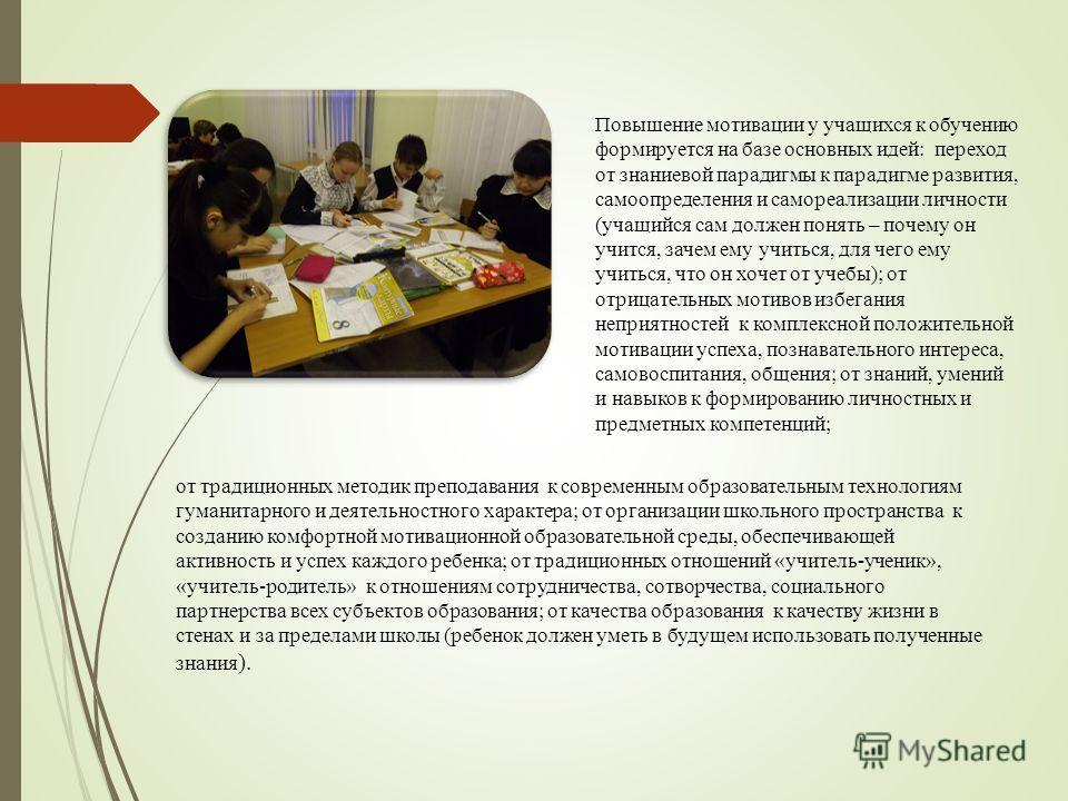 от традиционных методик преподавания к современным образовательным технологиям гуманитарного и деятельностного характера; от организации школьного пространства к созданию комфортной мотивационной образовательной среды, обеспечивающей активность и усп