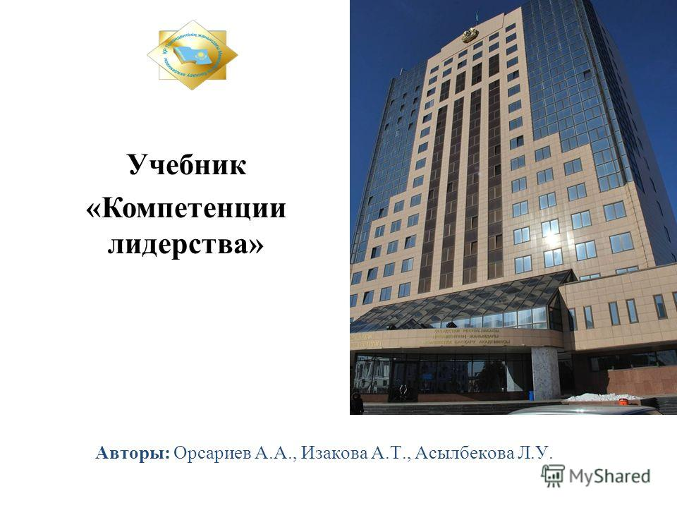 Учебник «Компетенции лидерства» Авторы: Орсариев А.А., Изакова А.Т., Асылбекова Л.У.