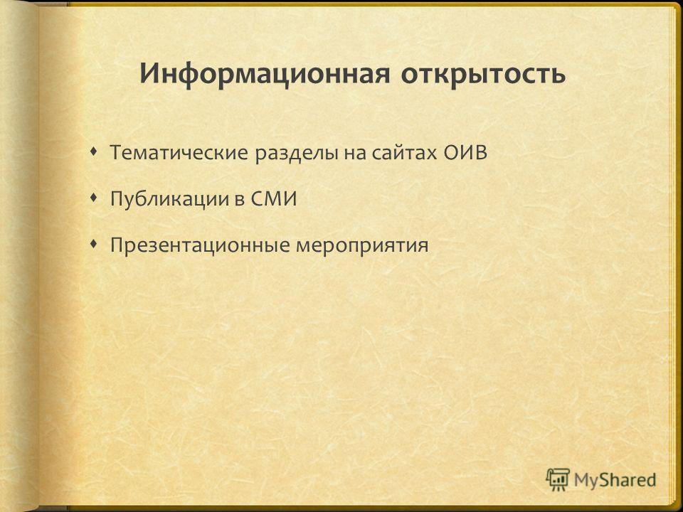 Информационная открытость Тематические разделы на сайтах ОИВ Публикации в СМИ Презентационные мероприятия