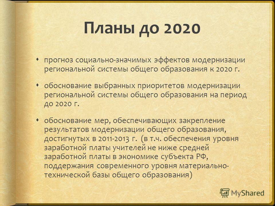 Планы до 2020 прогноз социально-значимых эффектов модернизации региональной системы общего образования к 2020 г. обоснование выбранных приоритетов модернизации региональной системы общего образования на период до 2020 г. обоснование мер, обеспечивающ