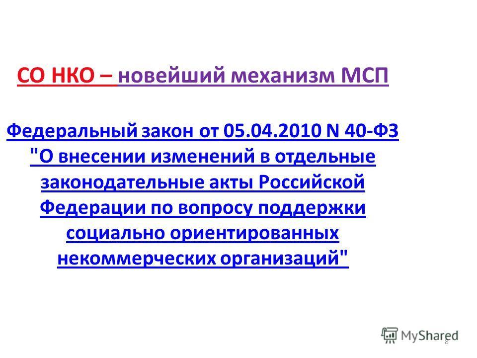 8 СО НКО – новейший механизм МСП Федеральный закон от 05.04.2010 N 40-ФЗ