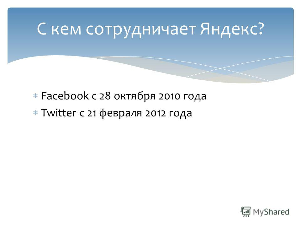 Facebook c 28 октября 2010 года Twitter c 21 февраля 2012 года С кем сотрудничает Яндекс?