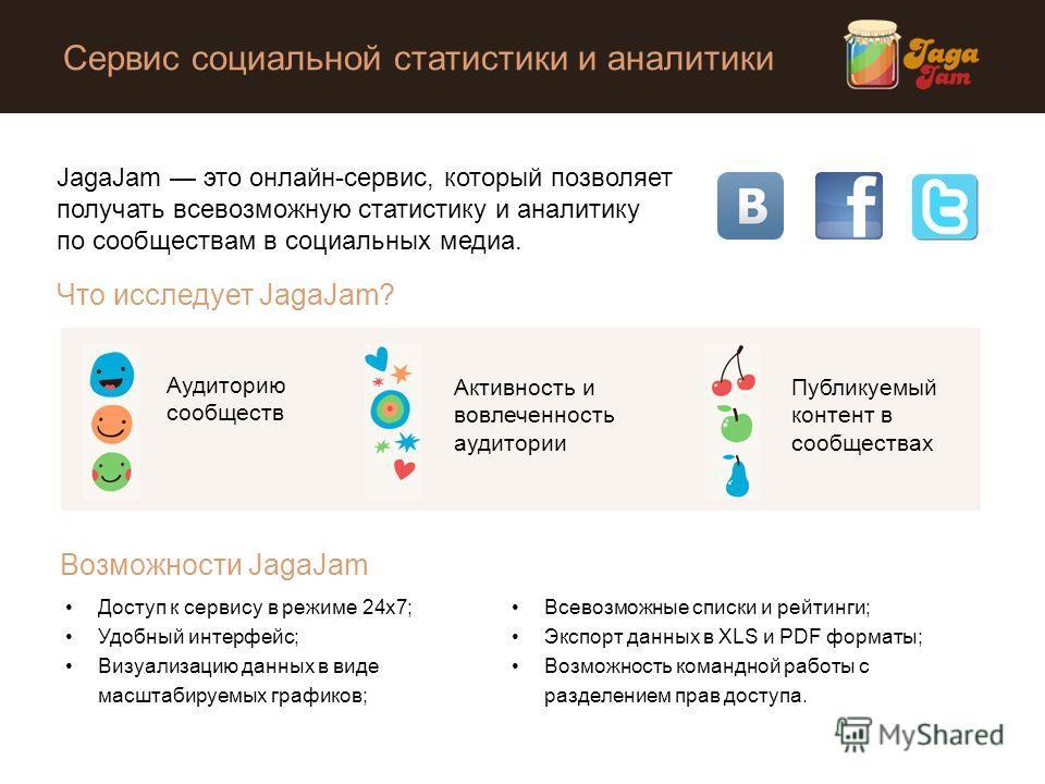 Сервис социальной статистики и аналитики JagaJam это онлайн-сервис, который позволяет получать всевозможную статистику и аналитику по сообществам в социальных медиа. Доступ к сервису в режиме 24х7; Удобный интерфейс; Визуализацию данных в виде масшта