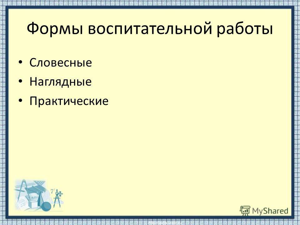 Формы воспитательной работы Словесные Наглядные Практические