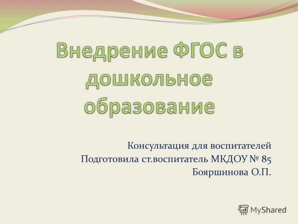 Консультация для воспитателей Подготовила ст.воспитатель МКДОУ 85 Бояршинова О.П.