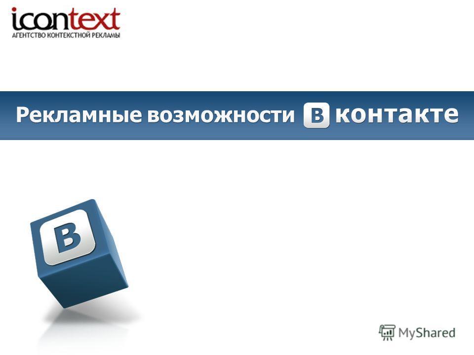 Москва, Рекламные возможности