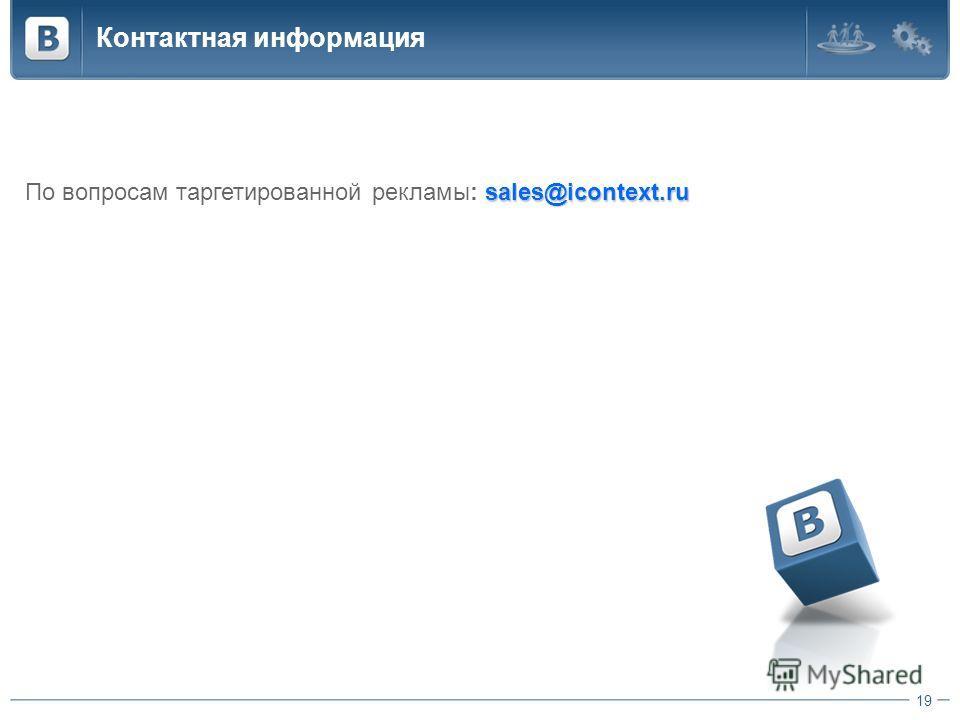 Контактная информация 19 sales@icontext.ru По вопросам таргетированной рекламы: sales@icontext.ru