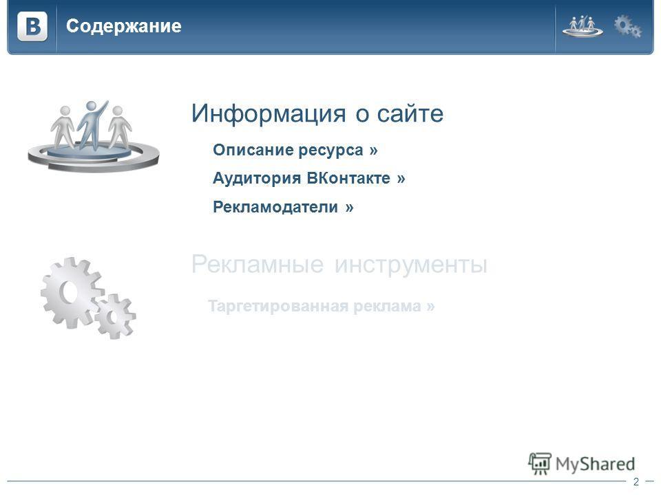Описание ресурса » Аудитория ВКонтакте » Рекламодатели » Информация о сайте Содержание 2 Рекламные инструменты Таргетированная реклама » Описание ресурса » Аудитория ВКонтакте » Рекламодатели »