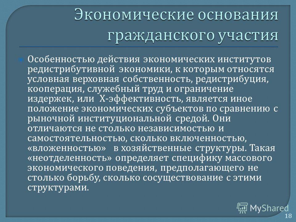 Предложение исключить термин « гражданское общество » из научного дискурса, в силу неопределенности его в отношении России, уже высказывалась некоторыми исследователями ( Солонин, 2002, с. 78-79.). Но адекватной замены этому термину не было предложен