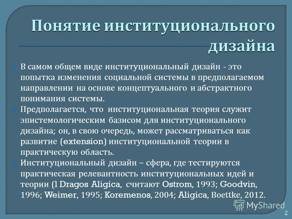 Светлана Георгиевна Кирдина Институт экономики Российской академии наук 1