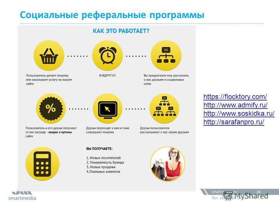 Социальные реферальные программы 61,2 млн. 20 https://flocktory.com/ http://www.admify.ru/ http://www.soskidka.ru/ http://sarafanpro.ru/