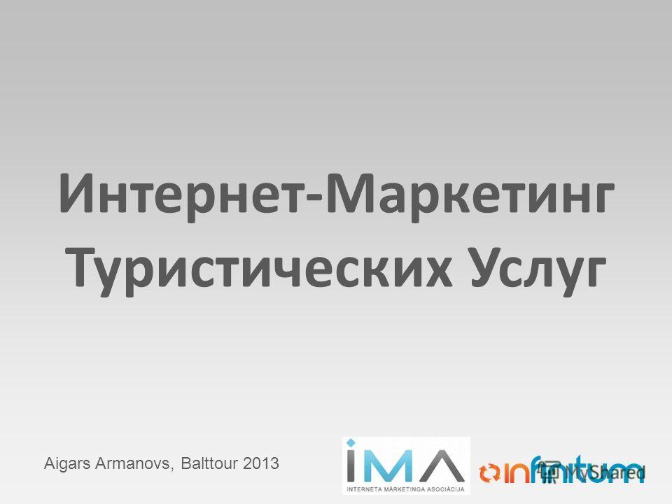 Aigars Armanovs, Balttour 2013 Интернет-Маркетинг Туристических Услуг
