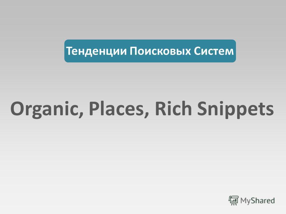 Тенденции Поисковых Систем Organic, Places, Rich Snippets